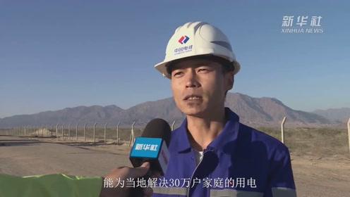 """中国企业让阿根廷荒漠披上""""蓝色铠甲"""""""