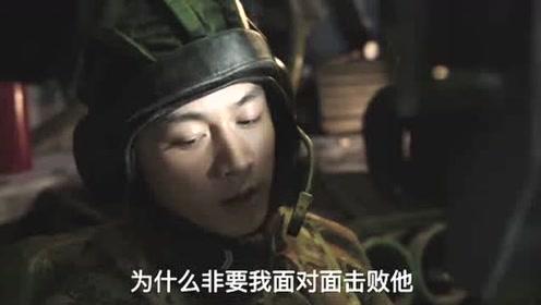 《陆战之王》杨俊宇好狠,想让张能量取代牛努力,残酷!