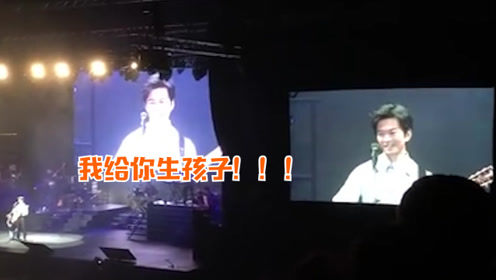 李健海外演唱会被男粉丝表白:我要给你生孩子,健哥机智应对