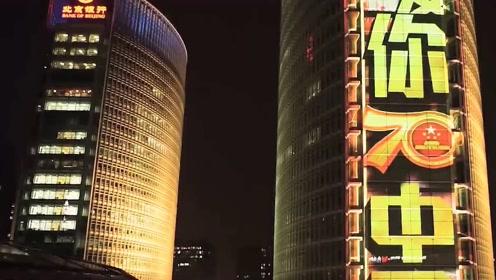 国庆来临之际 灯光秀照亮北京金融街