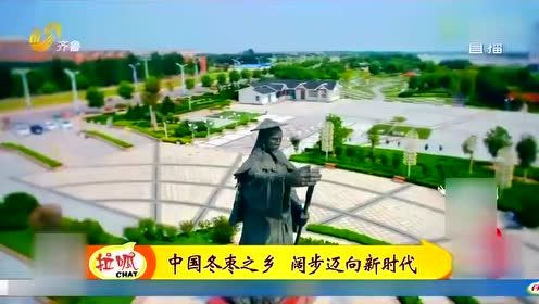 中国冬枣之乡 阔步迈向新时代
