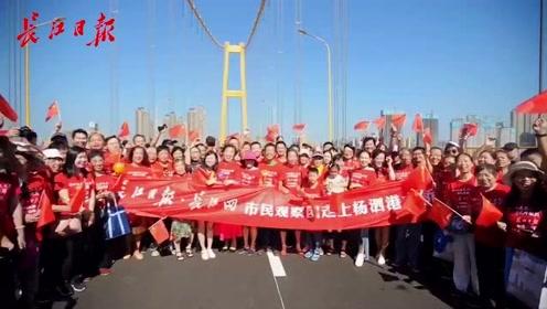 好开心!我们提前上了杨泗港长江大桥!