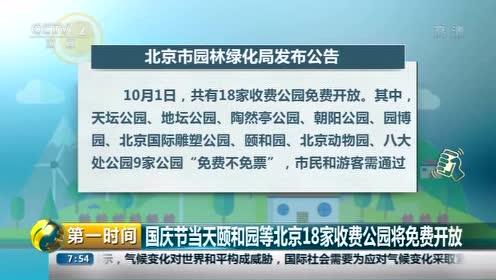 国庆福利来了 10月1日北京18家收费公园免费开放