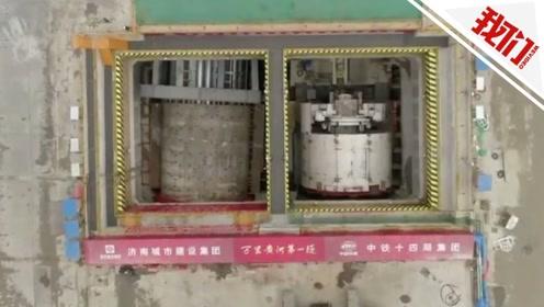 万里黄河第一隧开挖 盾构机刀盘直径相当于5层高