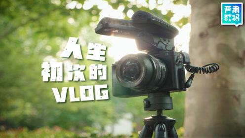 这个视频带你入坑,1秒当上Vlogger!
