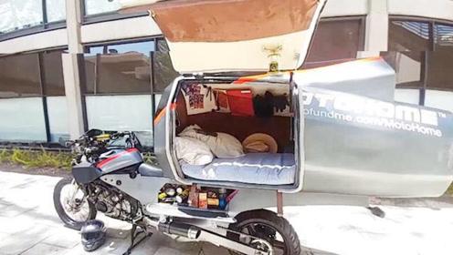 美国大学生发明摩托房车,锅碗瓢盆一应俱全,骑到哪睡到哪!