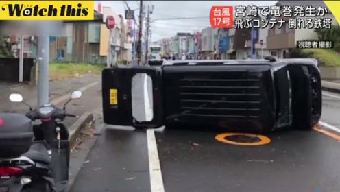 暴雨龙卷风突袭日本九州岛 铁塔拦腰折断集装箱散乱一片