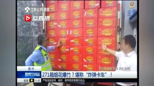 """非法运输271箱烟花爆竹上高速!堪称""""炸弹货车"""""""
