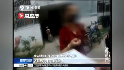 轻信陌生人推荐 女子投注被骗3万余元