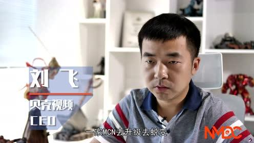 首届新媒体年会代表人物:新媒体时代的奔跑者—贝壳视频Ceo刘飞