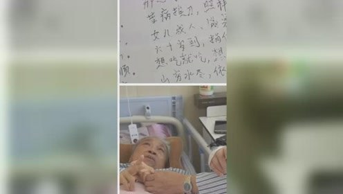 """泪奔!七旬老人为病危爱妻写下质朴情诗,约好""""来世还做夫妻"""""""