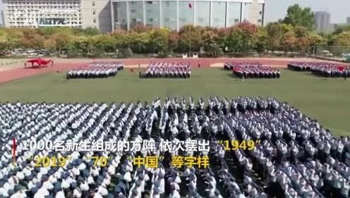 """燃!武汉高校3600余名新生""""花式""""告白祖国"""
