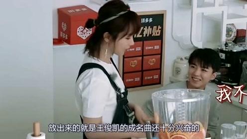 杨紫大声演唱王俊凯成名曲,下意识的一个举动,暴露两人真实关系