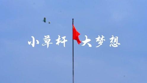 70年记忆在浙里:小草杆 大梦想