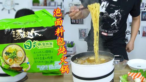 用汤达人泡面调料包炖火锅,味道竟比火锅店做出来的还要香!