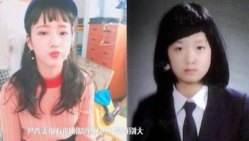 尹普美整容前后 小时候照片对比变双眼皮