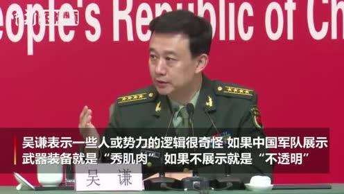 """国防部新闻发言人:中国军队没有意图和必要通过阅兵""""秀肌肉"""""""