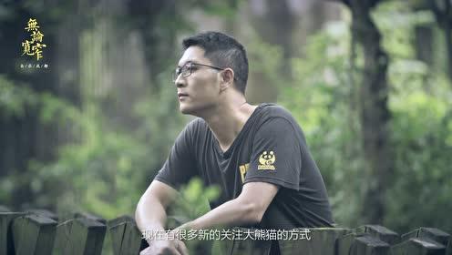 《无论宽窄,自在成都》大熊猫饲养员张皓篇:尊重自然