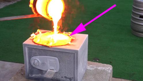 1000℃的熔岩浇在保险箱上会怎样?老外装钱实验,结果意外了