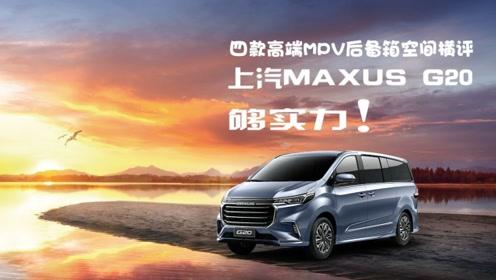 四款高端MPV后备箱空间横评,上汽MAXUS G20够实力!