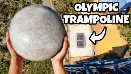 老外从45米高扔下80斤石球,蹦床会被砸坏吗?一起来见识下