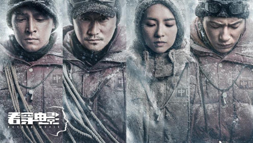 《攀登者》是珠峰版战狼?吴京再现中国人如何征服珠峰!