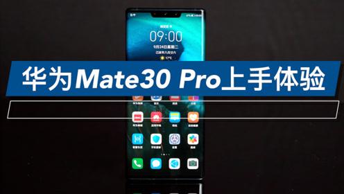 华为Mate30 Pro上手体验 有诚意的年度旗舰手机