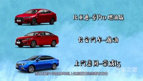 谁说高配置就得有着高售价?这几款车型值得你了解一下