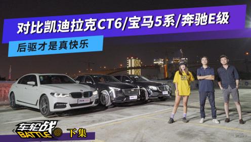 对比凯迪拉克CT6/奔驰E级/宝马5系,原来后驱才是真快乐!
