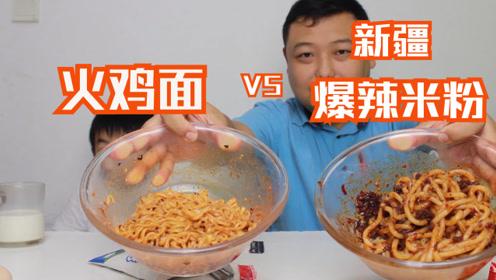 试吃新疆爆辣米粉 对比火鸡面 更辣更过瘾!吃完讲话都不利索了