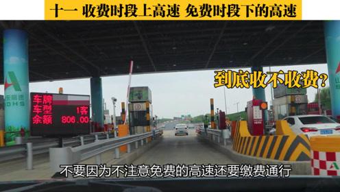 高速公路假期免通行费攻略,如果不注意,免费高速可能要缴费通行