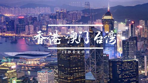 @香港、澳门、台湾,咱们是风雨同舟的一家人