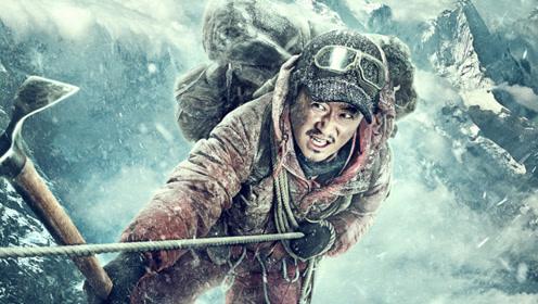 《攀登者》吴京战狼变雪豹,惊险还原中国人登顶珠峰