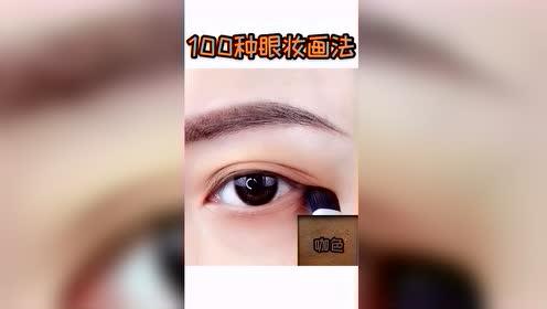 超简单的眼妆教程