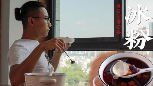 自制网红手工芋圆冰粉,料多超满足