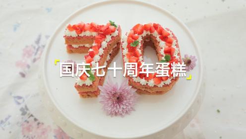 70周年,给祖国妈妈做个生日蛋糕!