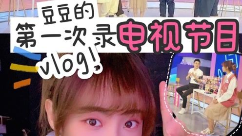 豆哥要上电视啦!录湖南卫视某综艺,第一次见明星紧张到爆啊……