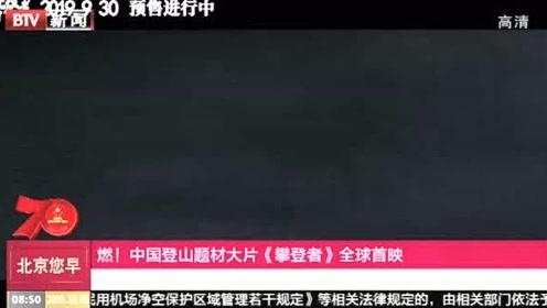 燃!中国登山题材大片《攀登者》全球首映