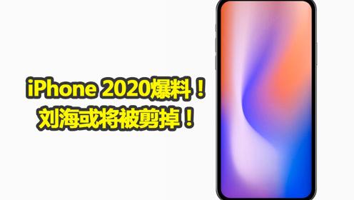 iPhone 2020爆料!剪了刘海、或将恢复指纹识别