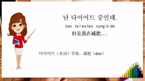 韩语学习教程:韩国人常用高频率口语韩语零基础轻松学