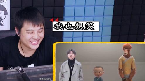 憋笑大挑战:蔡徐坤乱入大圣归来动画,我忍不住笑了!