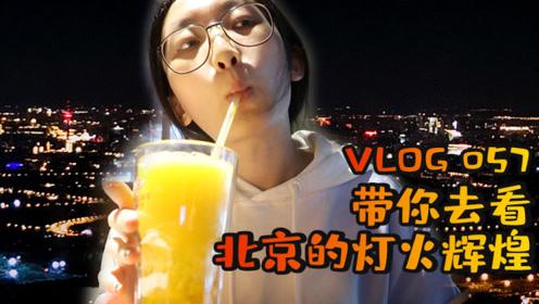 VLOG 057 带你去看北京的灯火辉煌