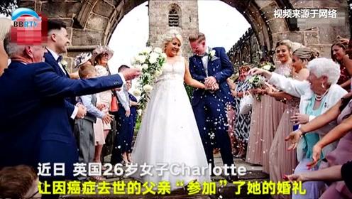 英国26岁新娘用已逝父亲骨灰做美甲:就像他牵着我的手参加婚礼