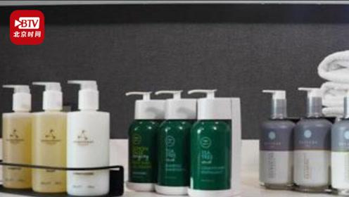 万豪1年减少5亿塑料瓶!加州立法禁止酒店提供小瓶装洗浴用品