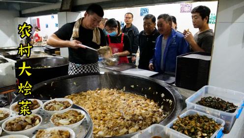 河南霸气大烩菜,200斤菜炖一锅!10块管饱吃撑,来晚吃不到