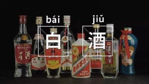 什么是粮食酒?什么是勾兑酒?终于搞明白了