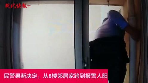 一岁半婴儿被反锁8楼家中,民警翻窗解救