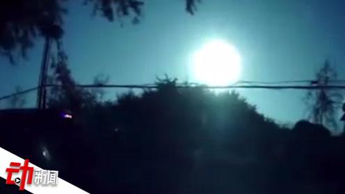 吉林多地夜空被照亮疑似小行星撞击地球事件