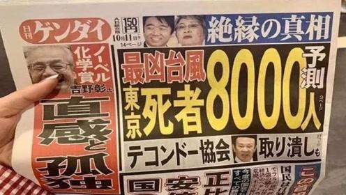 地球史上最凶台风直击日本?东京超市一抢而空