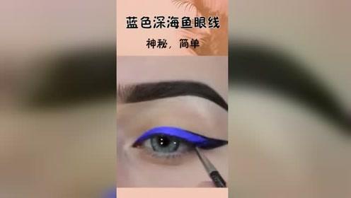 来自大海深处的蓝色美人鱼眼妆,这眼线,是看不起我们单眼皮吗?